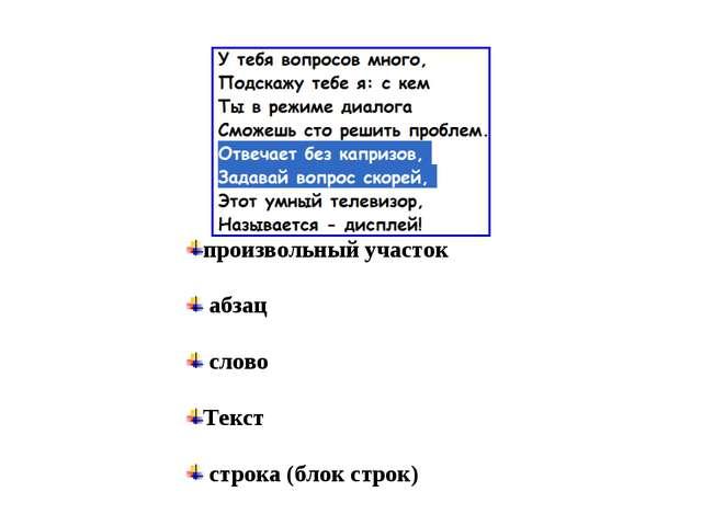 произвольный участок абзац слово Текст строка (блок строк)