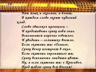 Наш язык и скромен, и богат, В каждом слове скрыт чудесный клад. Слово «высок