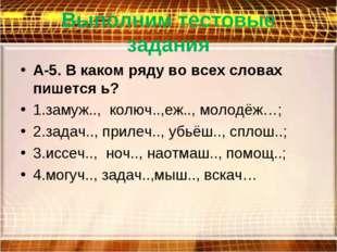 Выполним тестовые задания А-5. В каком ряду во всех словах пишется ь? 1.замуж