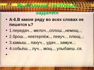 Выполним тестовые задания А-6.В каком ряду во всех словах не пишется ь? 1.пер
