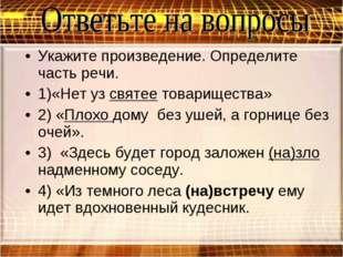 Укажите произведение. Определите часть речи. 1)«Нет уз святее товарищества» 2
