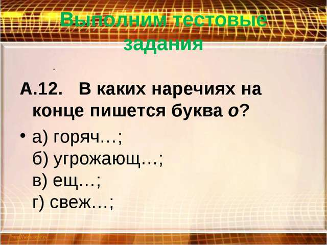 Выполним тестовые задания . А.12. В каких наречиях на конце пишется буквао?...