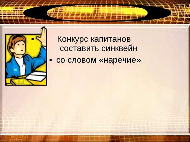 Конкурс капитанов составить синквейн со словом «наречие»