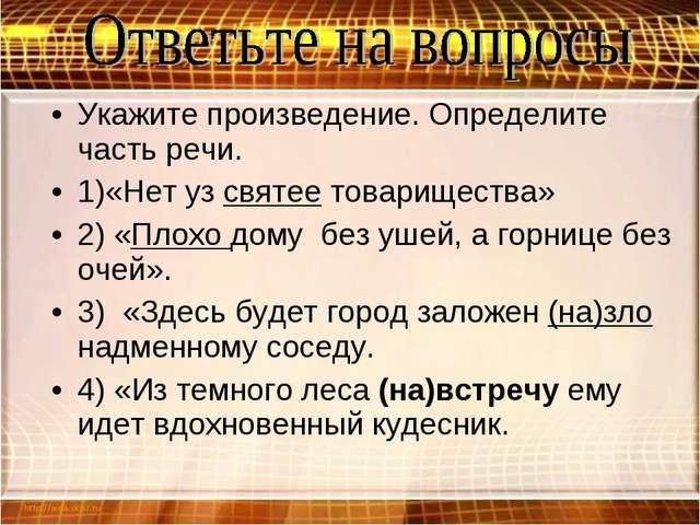 Укажите произведение. Определите часть речи. 1)«Нет уз святее товарищества» 2...
