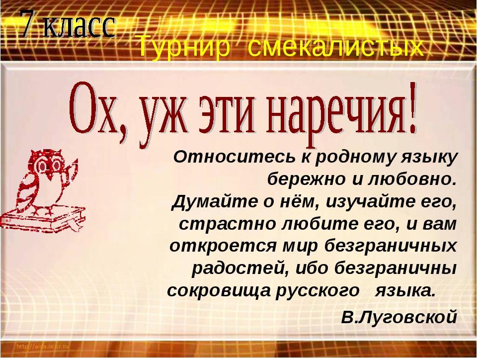 Турнир смекалистых Относитесь к родному языку бережно и любовно. Думайте о н...