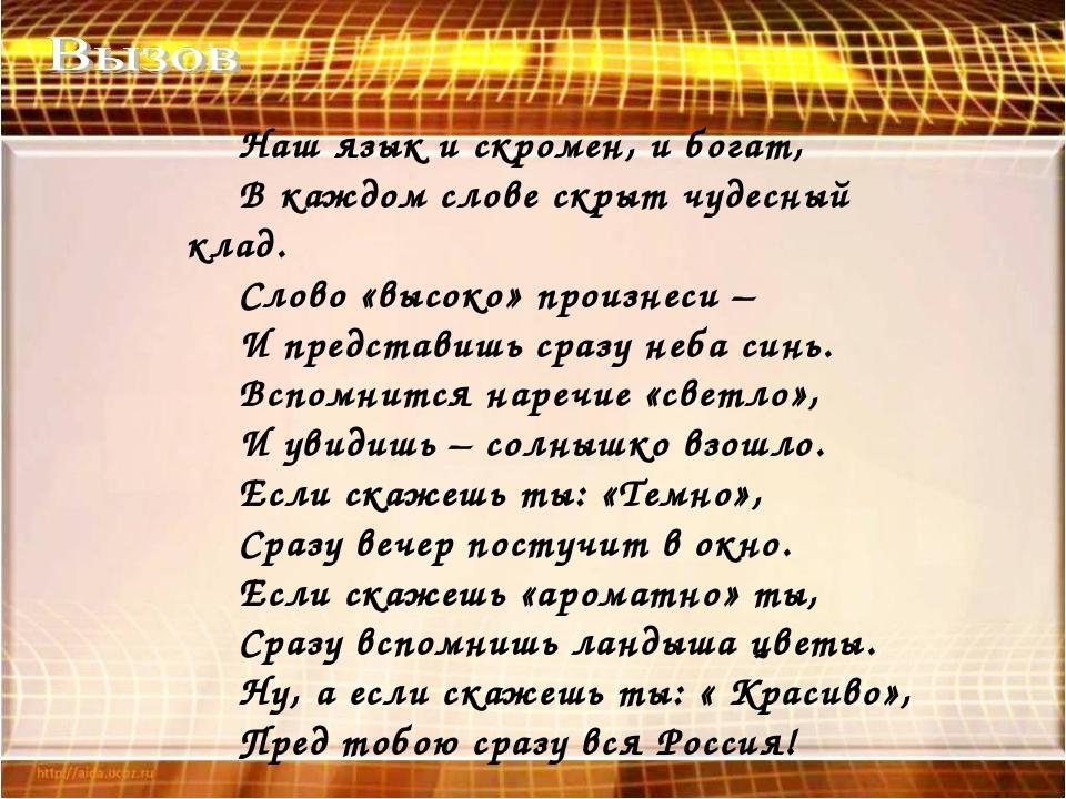 Наш язык и скромен, и богат, В каждом слове скрыт чудесный клад. Слово «высок...
