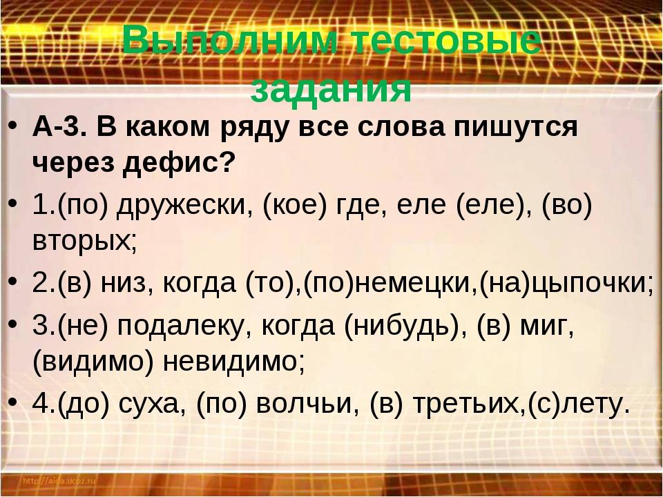 Выполним тестовые задания А-3. В каком ряду все слова пишутся через дефис? 1....