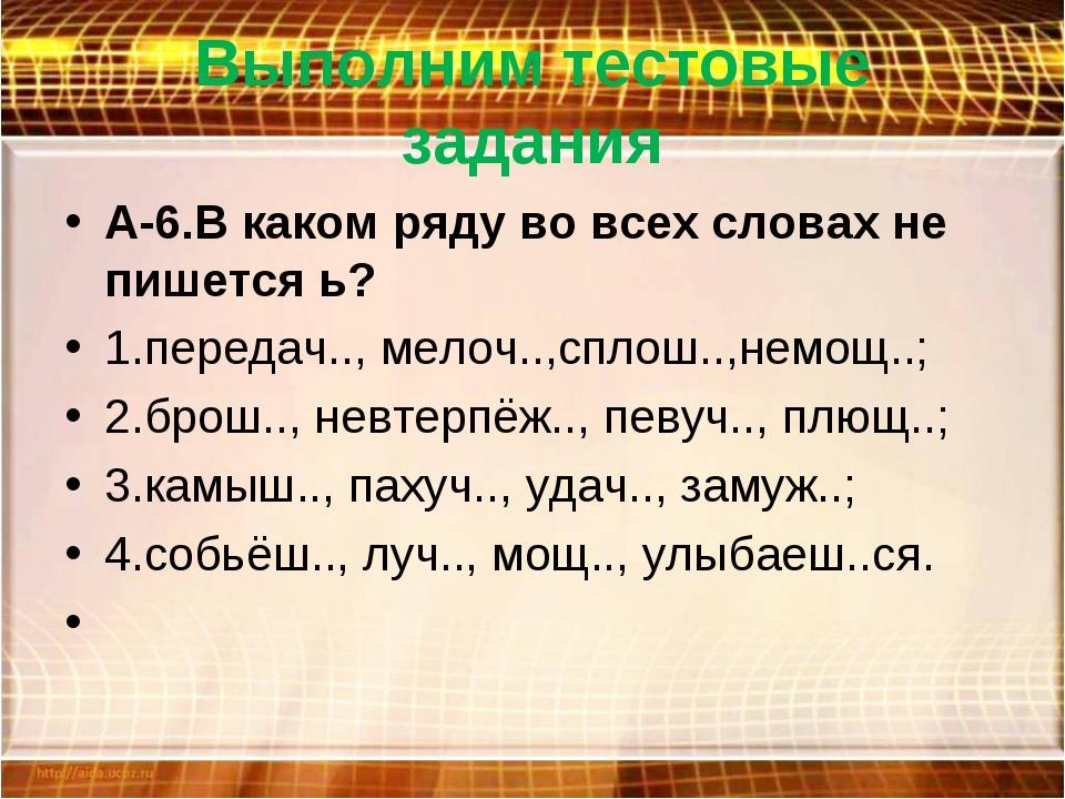 Выполним тестовые задания А-6.В каком ряду во всех словах не пишется ь? 1.пер...