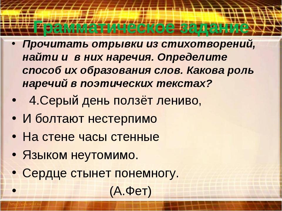 Грамматическое задание Прочитать отрывки из стихотворений, найти и в них наре...