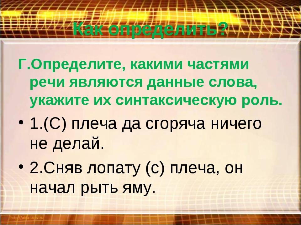 Как определить? Г.Определите, какими частями речи являются данные слова, укаж...
