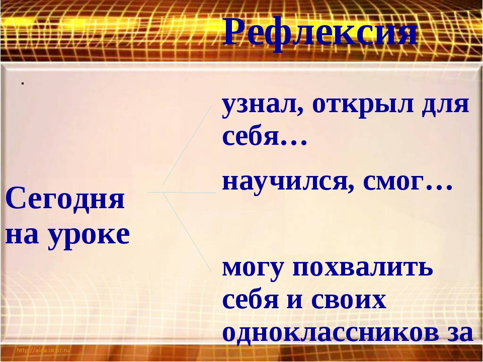 ·   Сегодня на уроке Рефлексия узнал, открыл для себя… научился, смог…...