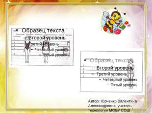 Автор: Юрченко Валентина Александровна, учитель технологии МОБУ СОШ №25 ст.П