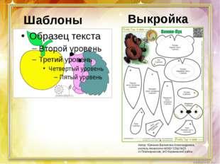 Шаблоны Выкройка Автор: Юрченко Валентина Александровна, учитель технологии М