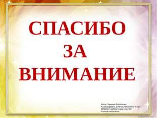 СПАСИБО ЗА ВНИМАНИЕ Автор: Юрченко Валентина Александровна, учитель технологи