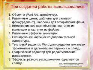 При создании работы использовались: 1. Объекты Word Art; автофигуры. 2. Разл