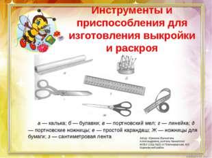 Инструменты и приспособления для изготовления выкройки и раскроя Автор: Юрчен