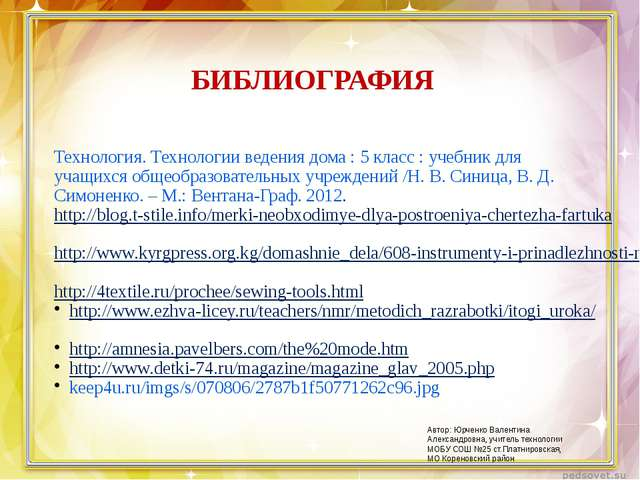 БИБЛИОГРАФИЯ Технология. Технологии ведения дома : 5 класс : учебник для учащ...
