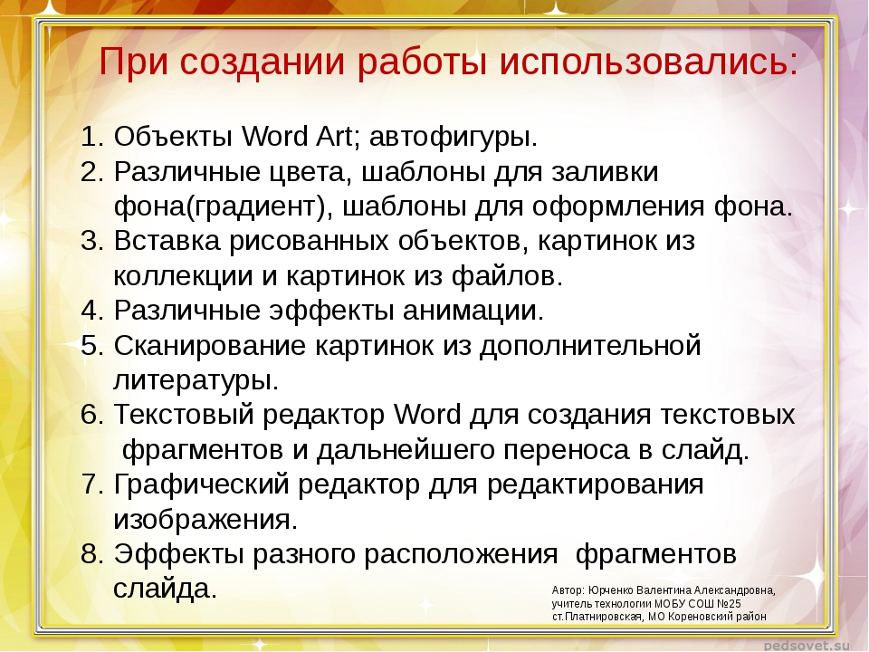 При создании работы использовались: 1. Объекты Word Art; автофигуры. 2. Разл...