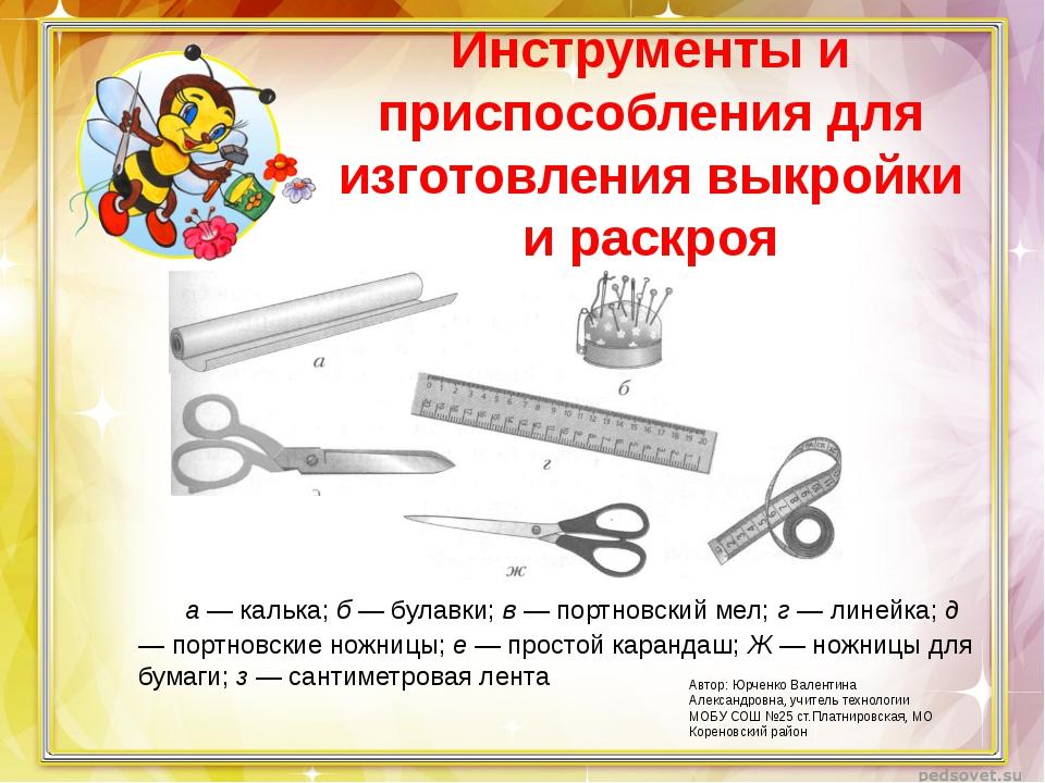 Инструменты и приспособления для изготовления выкройки и раскроя Автор: Юрчен...