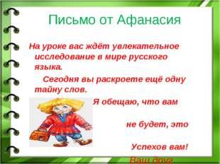 Письмо от Афанасия На уроке вас ждёт увлекательное исследование в мире русско