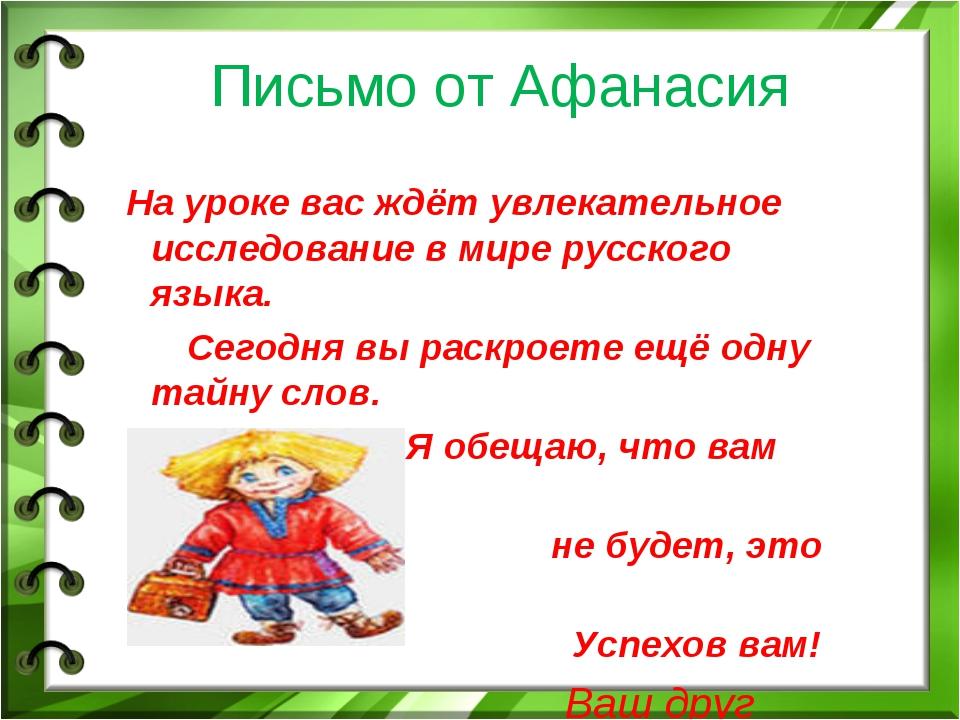 Письмо от Афанасия На уроке вас ждёт увлекательное исследование в мире русско...
