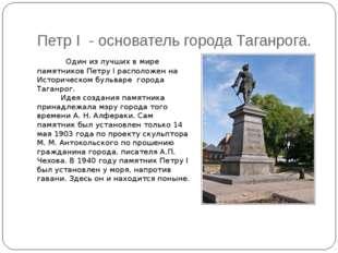 Петр I - основатель города Таганрога. Один из лучших в мире памятников Петру