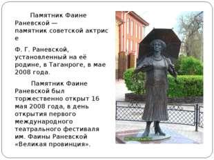 Памятник Фаине Раневской— памятниксоветскойактрисе Ф. Г.Раневской, устан