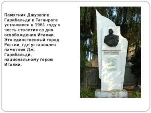 Памятник Джузеппе Гарибальди в Таганроге установлен в 1961 году в честь стол