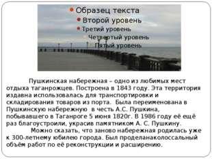 Пушкинская набережная – одно из любимых мест отдыха таганрожцев. Построена в