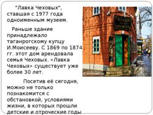 """""""Лавка Чеховых"""", ставшая с 1977 года одноименным музеем. Раньше здание прина"""