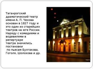 Таганрогский драматический театр имени А. П. Чехова основан в 1827 году и это