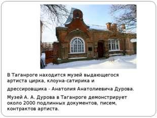 В Таганроге находится музей выдающегося артиста цирка, клоуна-сатирика и дре