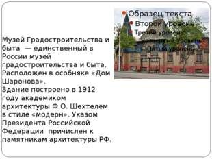 Музей Градостроительства и быта— единственный в России музей градостроитель
