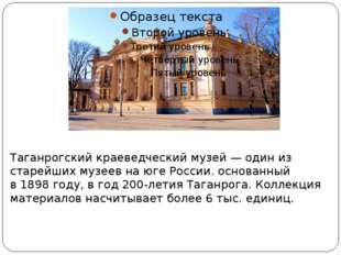 Таганрогский краеведческий музей — один из старейших музеев на юге России. ос