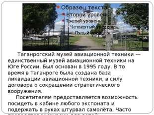 Таганрогский музей авиационной техники— единственный музей авиационной техн