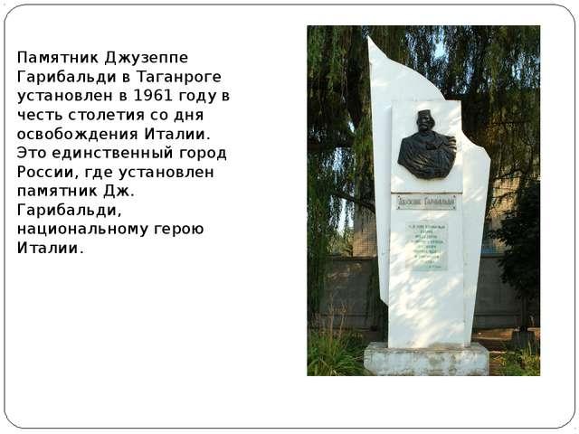 Памятник Джузеппе Гарибальди в Таганроге установлен в 1961 году в честь стол...