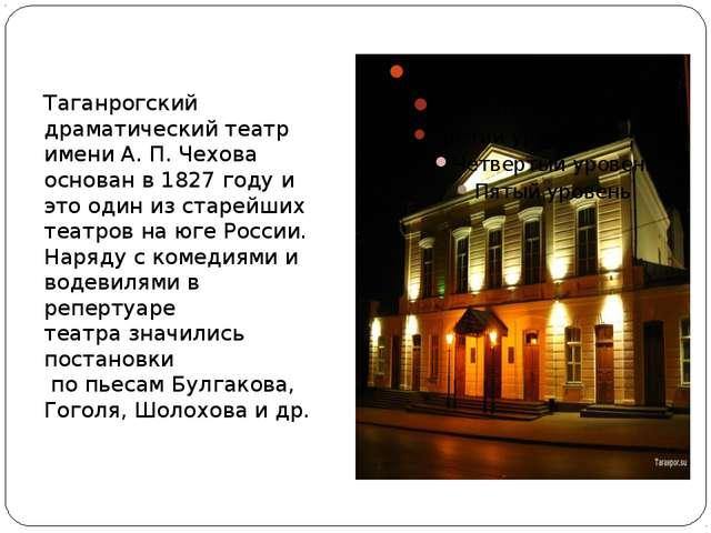 Таганрогский драматический театр имени А. П. Чехова основан в 1827 году и это...