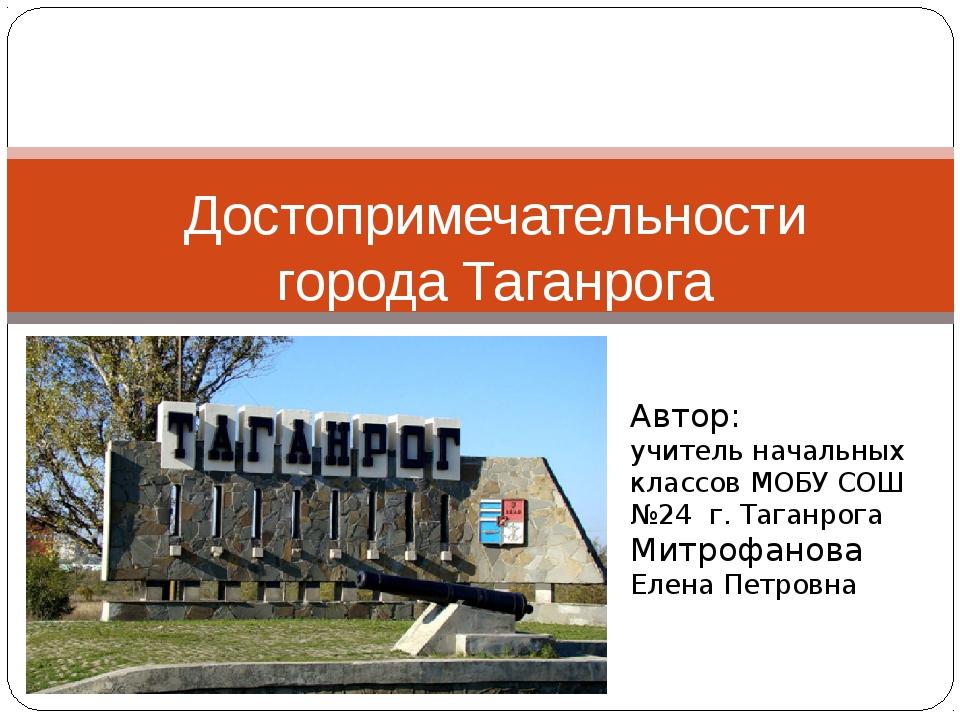 Достопримечательности города Таганрога Автор: учитель начальных классов МОБУ...
