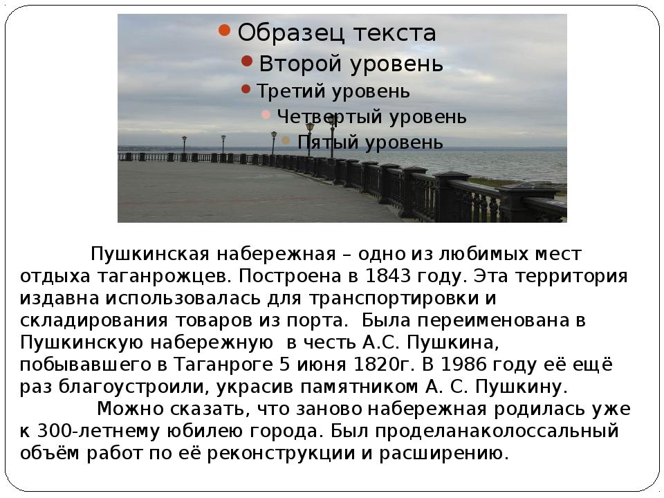 Пушкинская набережная – одно из любимых мест отдыха таганрожцев. Построена в...