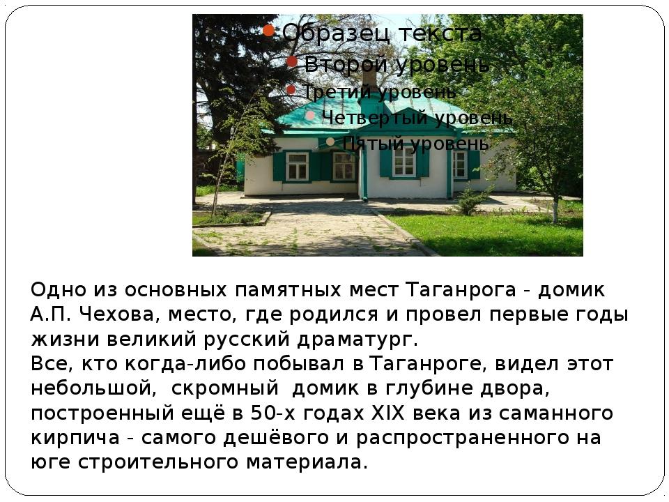 Одно из основных памятных мест Таганрога - домик А.П. Чехова, место, где роди...