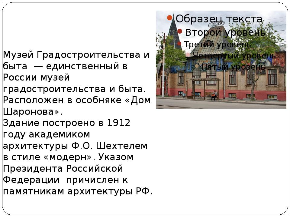 Музей Градостроительства и быта— единственный в России музей градостроитель...