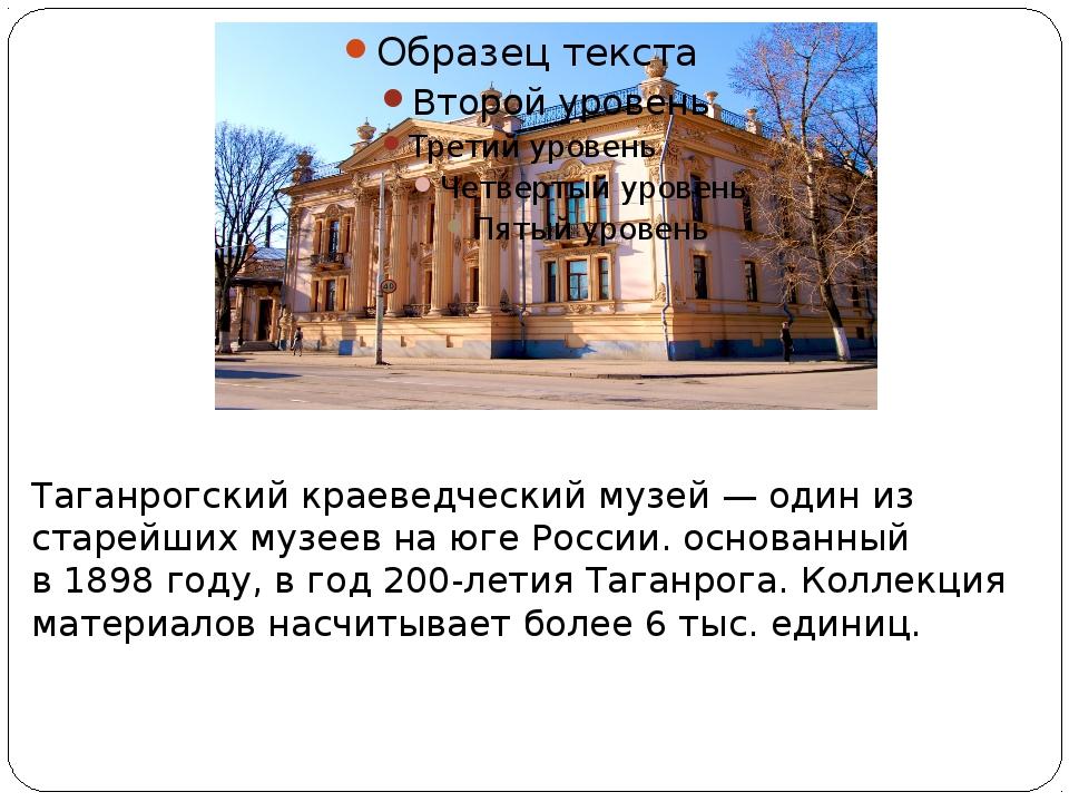 Таганрогский краеведческий музей — один из старейших музеев на юге России. ос...