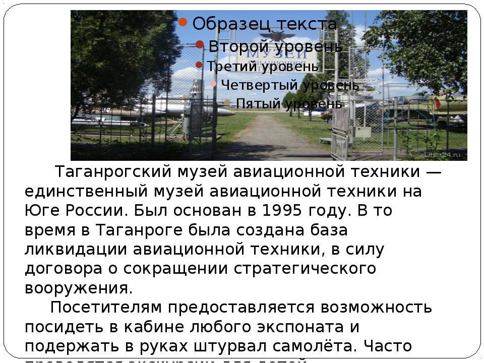 Таганрогский музей авиационной техники— единственный музей авиационной техн...
