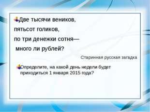 Две тысячи веников, пятьсот голиков, по три денежки сотня— много ли рублей? С