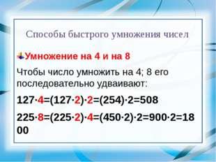 Способы быстрого умножения чисел Умножение на 4 и на 8 Чтобы число умножить н