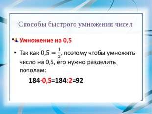 Способы быстрого умножения чисел А чтобы число умножить на 0,5, надо его прос