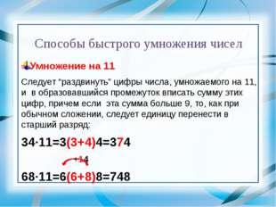 """Способы быстрого умножения чисел Умножение на 11 Следует """"раздвинуть"""" цифры ч"""