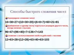 Способы быстрого сложения чисел Поразрядное сложение чисел 16+38+27=(10+30+20