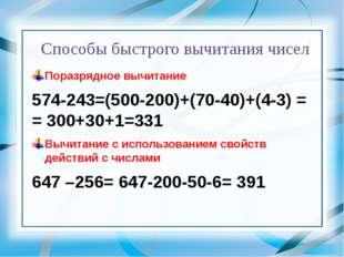 Поразрядное вычитание 574-243=(500-200)+(70-40)+(4-3) = = 300+30+1=331 Вычита