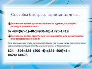 Способы быстрого вычитания чисел Вычитание путем уравнивания числа единиц пос